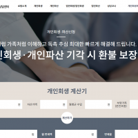 법무법인 정언 홈페이지