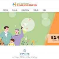 포천시장애인가족지원센터 홈페이지